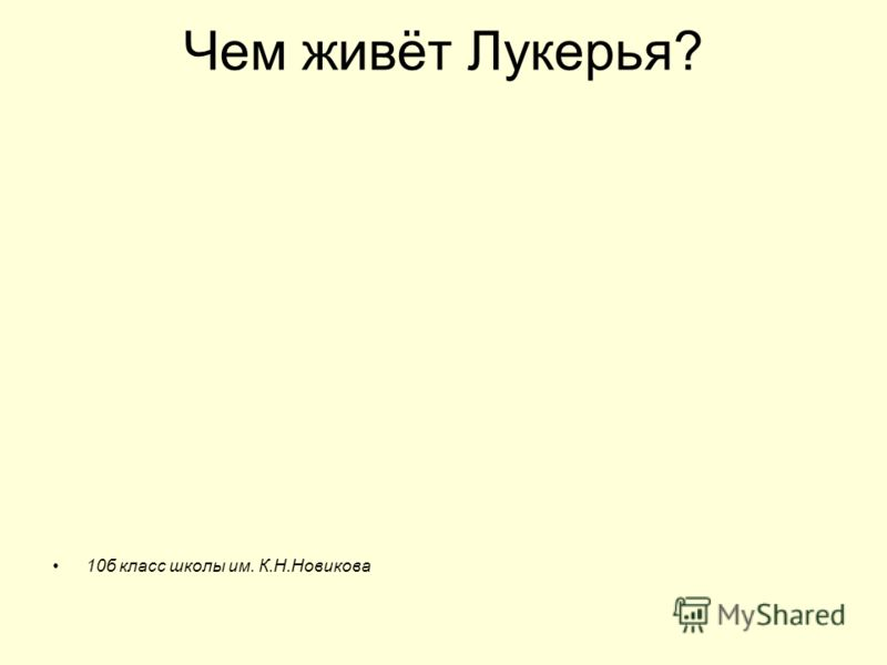 Чем живёт Лукерья? 10б класс школы им. К.Н.Новикова