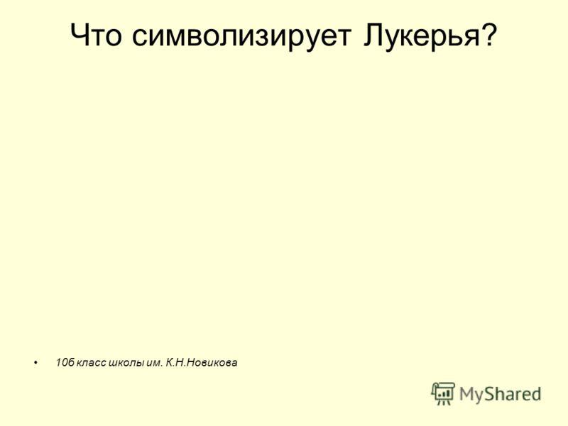 Что символизирует Лукерья? 10б класс школы им. К.Н.Новикова