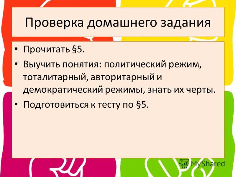 Проверка домашнего задания Прочитать §5. Выучить понятия: политический режим, тоталитарный, авторитарный и демократический режимы, знать их черты. Подготовиться к тесту по §5.