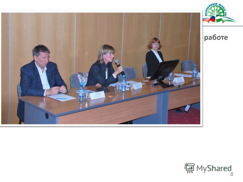 Венчурный фонд Республики Башкортостан Венчурный фонд РБ и УК Сберинвест в совместной работе 8