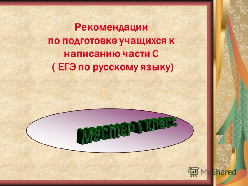 Рекомендации по подготовке учащихся к написанию части С ( ЕГЭ по русскому языку)