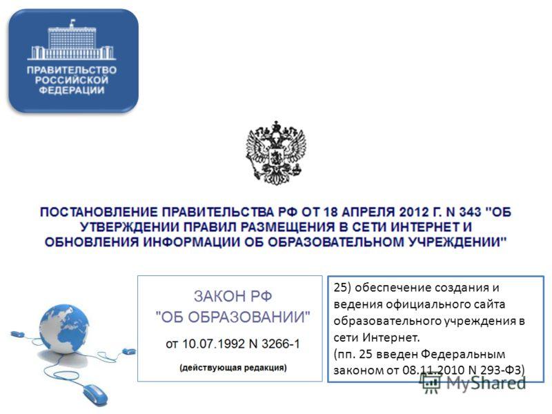 25) обеспечение создания и ведения официального сайта образовательного учреждения в сети Интернет. (пп. 25 введен Федеральным законом от 08.11.2010 N 293-ФЗ)