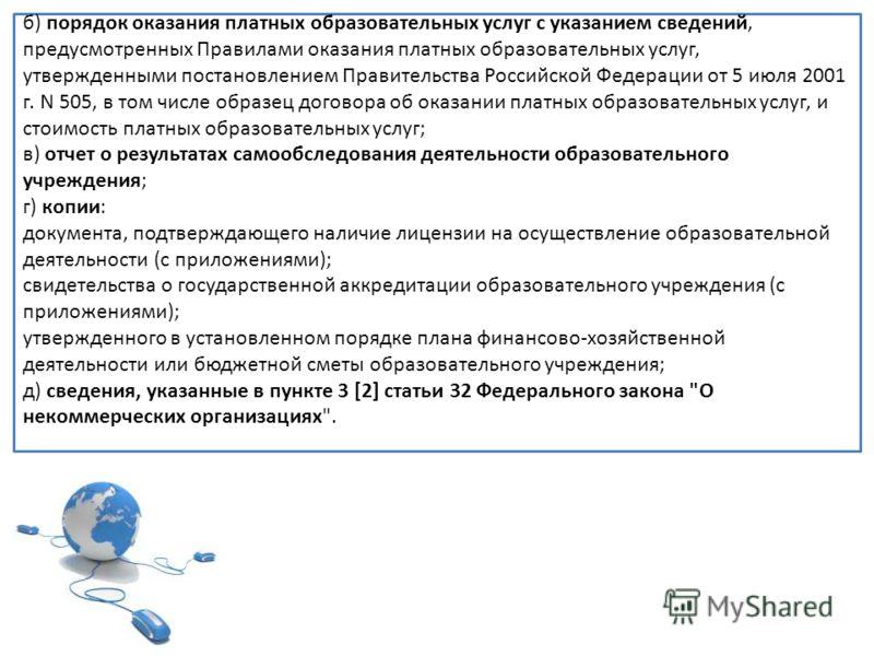 б) порядок оказания платных образовательных услуг с указанием сведений, предусмотренных Правилами оказания платных образовательных услуг, утвержденными постановлением Правительства Российской Федерации от 5 июля 2001 г. N 505, в том числе образец дог