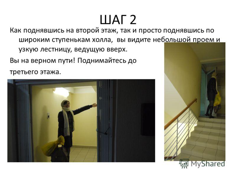 ШАГ 2 Как поднявшись на второй этаж, так и просто поднявшись по широким ступенькам холла, вы видите небольшой проем и узкую лестницу, ведущую вверх. Вы на верном пути! Поднимайтесь до третьего этажа.