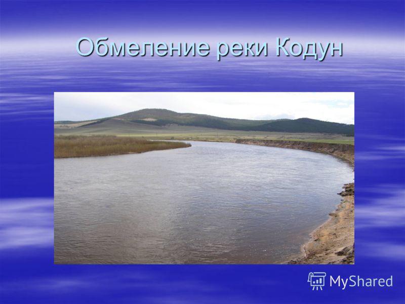 Обмеление реки Кодун