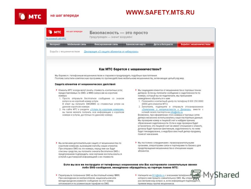 15 WWW.SAFETY.MTS.RU
