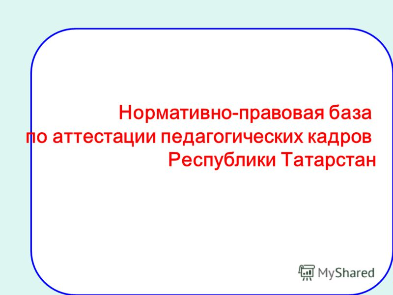 1 Нормативно-правовая база по аттестации педагогических кадров Республики Татарстан