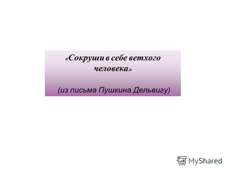 « Сокруши в себе ветхого человека » (из письма Пушкина Дельвигу)