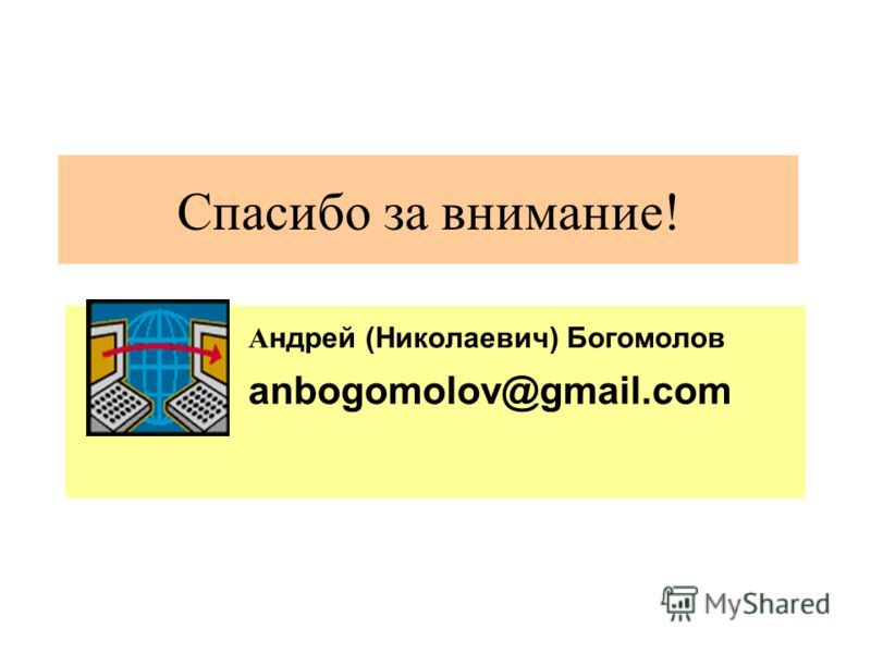 Спасибо за внимание! А ндрей (Николаевич) Богомолов anbogomolov@gmail.com