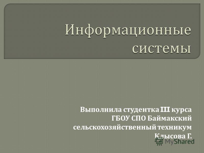 Выполнила студентка III курса ГБОУ СПО Баймакский сельскохозяйственный техникум Клысова Г.