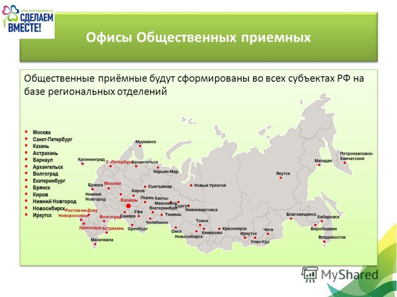 Офисы Общественных приемных Общественные приёмные будут сформированы во всех субъектах РФ на базе региональных отделений