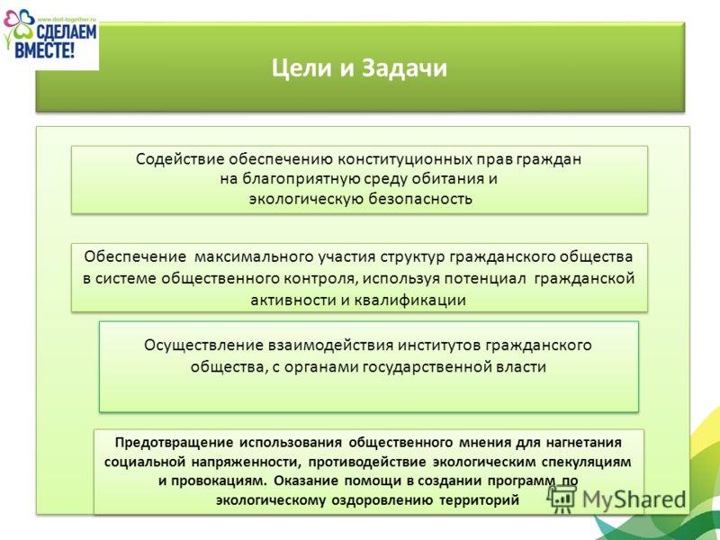 Цели и Задачи Содействие обеспечению конституционных прав граждан на благоприятную среду обитания и экологическую безопасность Содействие обеспечению конституционных прав граждан на благоприятную среду обитания и экологическую безопасность Осуществле