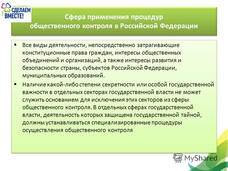 Сфера применения процедур общественного контроля в Российской Федерации Все виды деятельности, непосредственно затрагивающие конституционные права граждан, интересы общественных объединений и организаций, а также интересы развития и безопасности стра