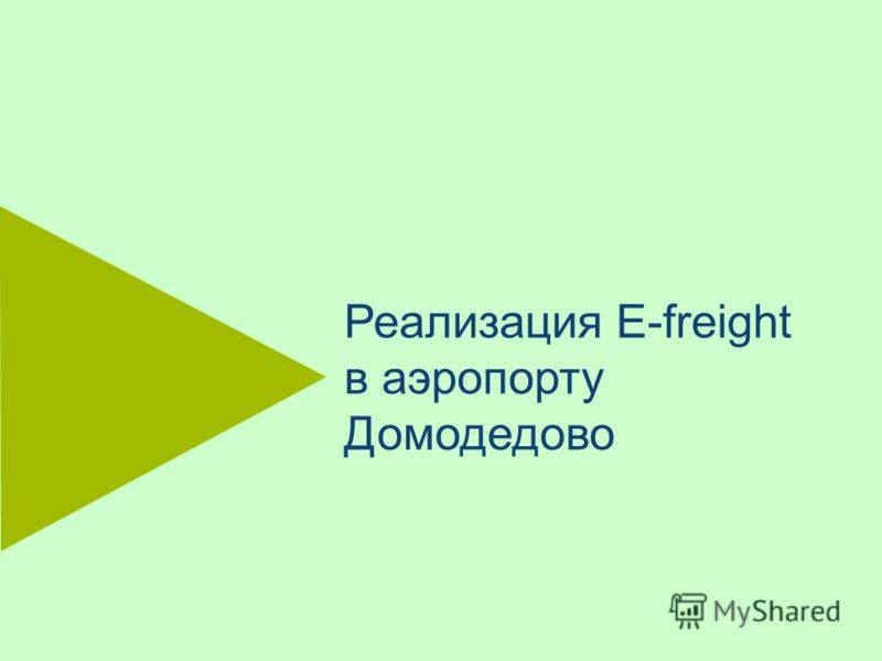Реализация E-freight в аэропорту Домодедово