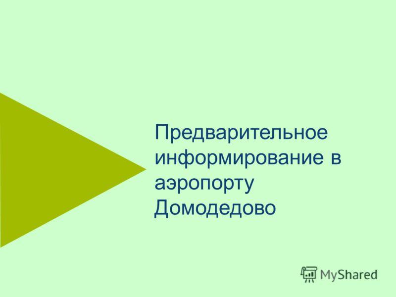 Предварительное информирование в аэропорту Домодедово