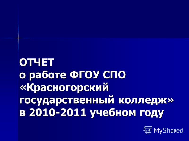 1 ОТЧЕТ о работе ФГОУ СПО «Красногорский государственный колледж» в 2010-2011 учебном году