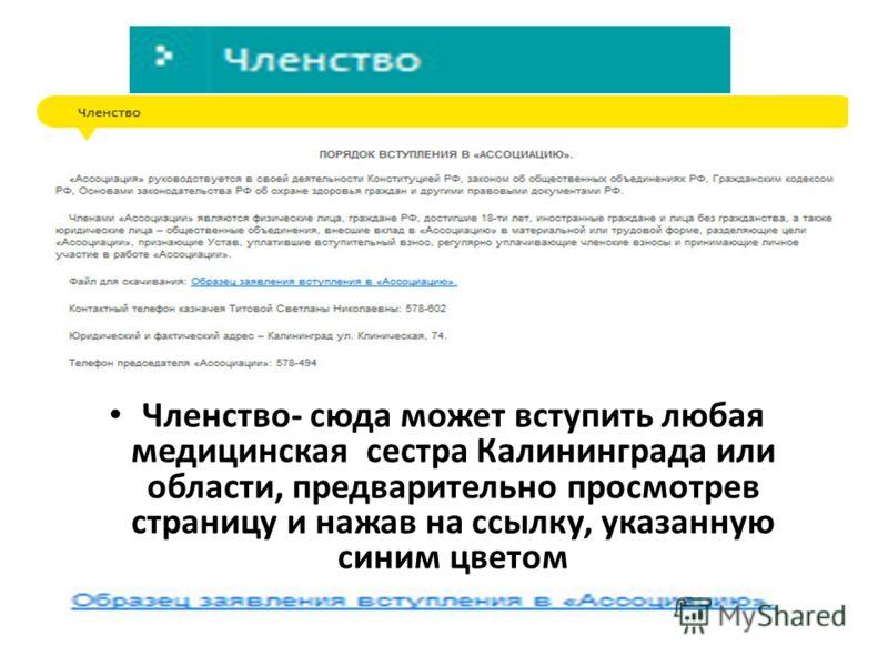 Членство- сюда может вступить любая медицинская сестра Калининграда или области, предварительно просмотрев страницу и нажав на ссылку, указанную синим цветом