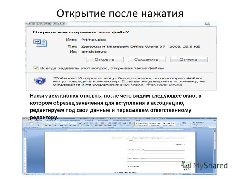 Открытие после нажатия Нажимаем кнопку открыть, после чего видим следующее окно, в котором образец заявления для вступления в ассоциацию, редактируем под свои данные и пересылаем ответственному редактору.