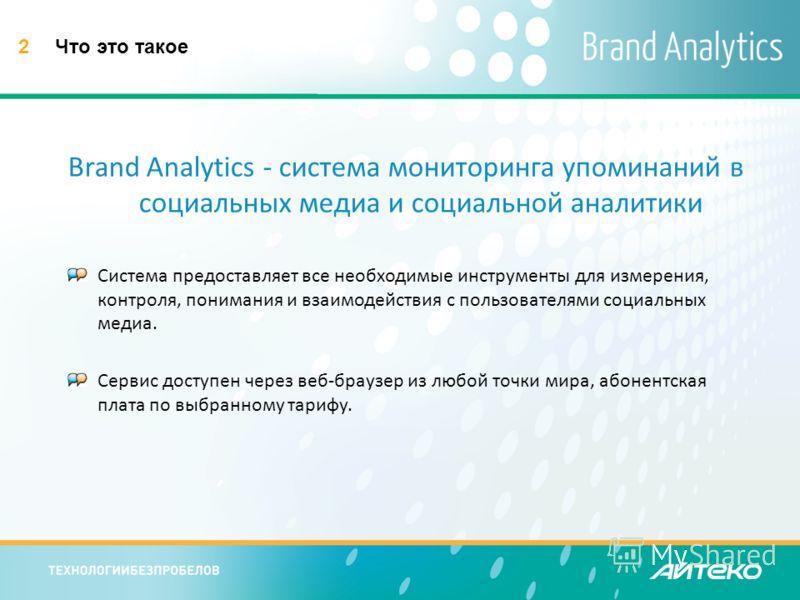 2Что это такое Brand Analytics - система мониторинга упоминаний в социальных медиа и социальной аналитики Система предоставляет все необходимые инструменты для измерения, контроля, понимания и взаимодействия с пользователями социальных медиа. Сервис