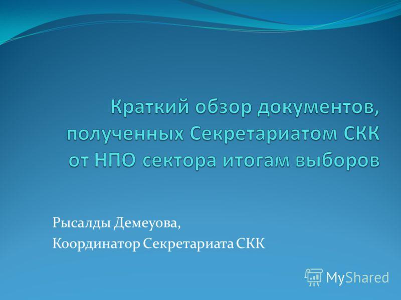 Рысалды Демеуова, Координатор Секретариата СКК