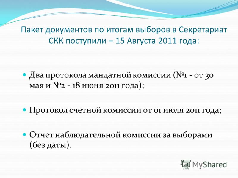 Пакет документов по итогам выборов в Секретариат СКК поступили – 15 Августа 2011 года: Два протокола мандатной комиссии (1 - от 30 мая и 2 - 18 июня 2011 года); Протокол счетной комиссии от 01 июля 2011 года; Отчет наблюдательной комиссии за выборами