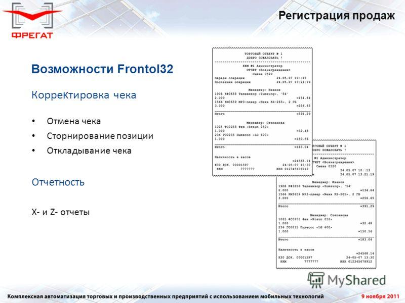 Отмена чека Сторнирование позиции Откладывание чека Отчетность X- и Z- отчеты Корре к тировка чека Регистрация продаж Возможности Frontol32