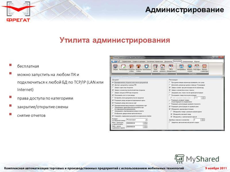 бесплатная можно запустить на любом ПК и подключиться к любой БД по TCP/IP (LAN или Internet) права доступа по категориям закрытие/открытие смены снятие отчетов Утилита администрирования Администрирование
