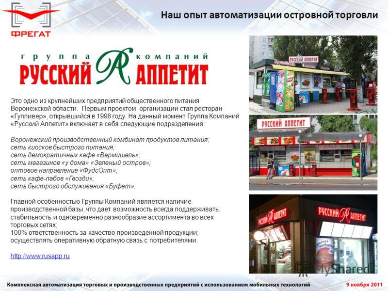 Наш опыт автоматизации островной торговли Это одно из крупнейших предприятий общественного питания Воронежской области. Первым проектом организации стал ресторан «Гулливер», открывшийся в 1998 году. На данный момент Группа Компаний «Русский Аппетит»