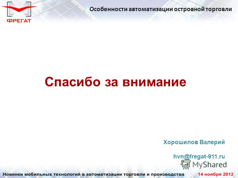 Особенности автоматизации островной торговли Спасибо за внимание Хорошилов Валерий hvn@fregat-911.ru