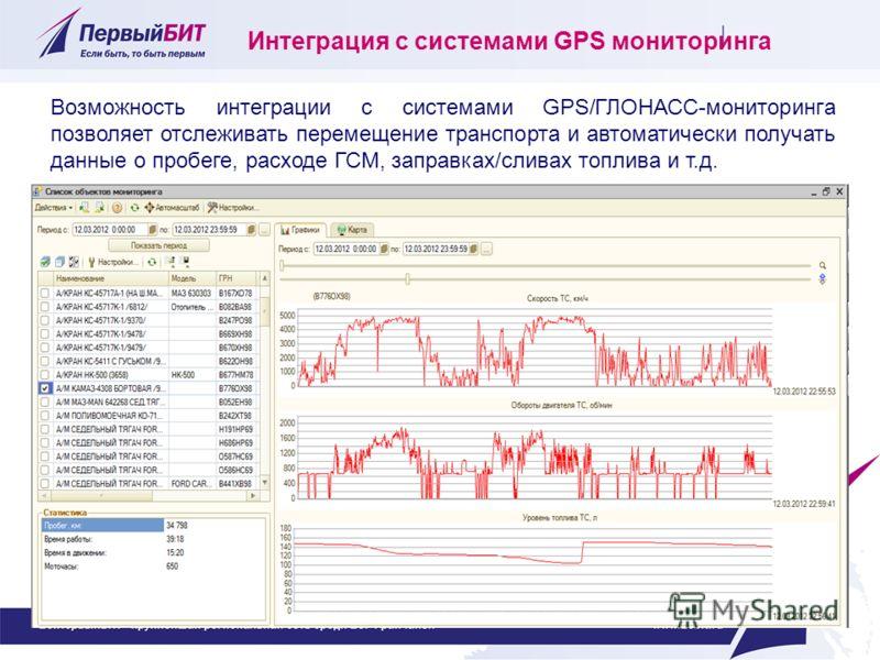 Интеграция с системами GPS мониторинга Возможность интеграции с системами GPS/ГЛОНАСС-мониторинга позволяет отслеживать перемещение транспорта и автоматически получать данные о пробеге, расходе ГСМ, заправках/сливах топлива и т.д.