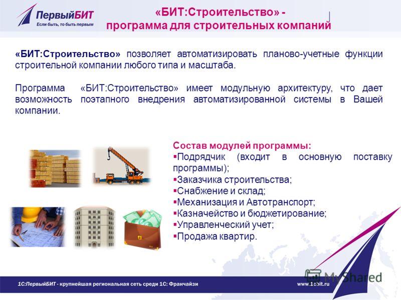 «БИТ:Строительство» - программа для строительных компаний «БИТ:Строительство» позволяет автоматизировать планово-учетные функции строительной компании любого типа и масштаба. Программа «БИТ:Строительство» имеет модульную архитектуру, что дает возможн