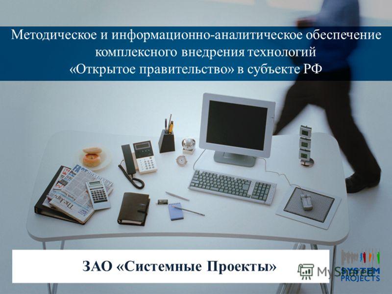 ЗАО «Системные Проекты» Методическое и информационно-аналитическое обеспечение комплексного внедрения технологий «Открытое правительство» в субъекте РФ