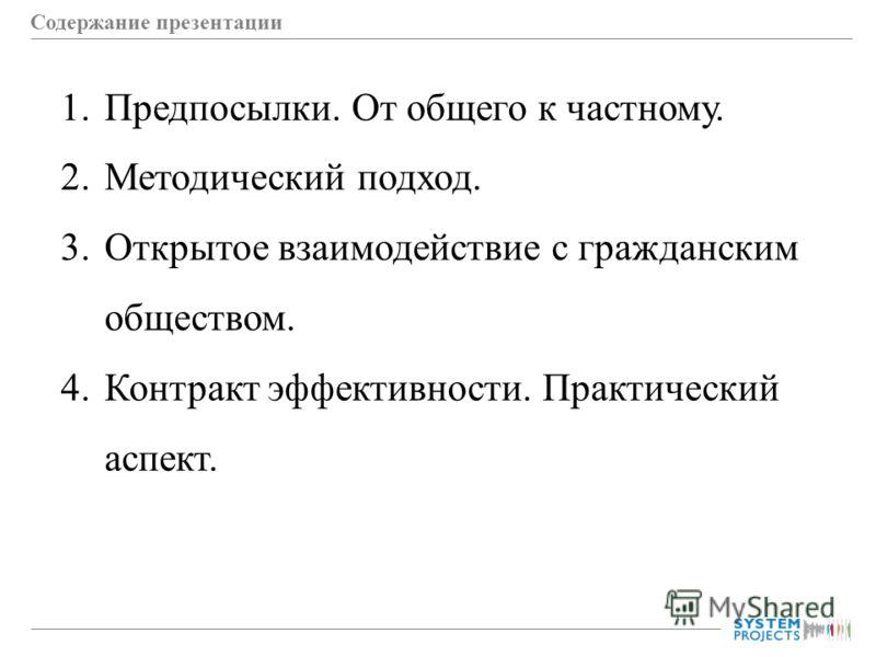 Содержание презентации 1.Предпосылки. От общего к частному. 2.Методический подход. 3.Открытое взаимодействие с гражданским обществом. 4.Контракт эффективности. Практический аспект.