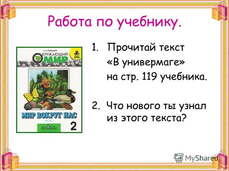 Работа по учебнику. 1.Прочитай текст «В универмаге» на стр. 119 учебника. 2. Что нового ты узнал из этого текста?