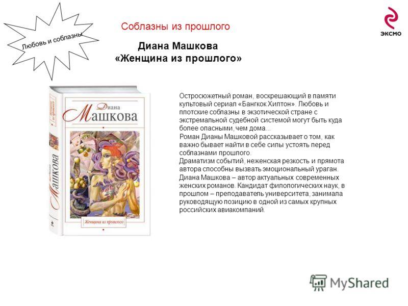Скачать Книгу Запретная Женщина Или Первая Жена Шейха Верена Вермот