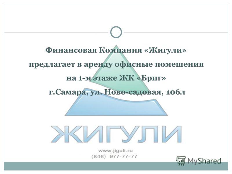 Финансовая Компания «Жигули» предлагает в аренду офисные помещения на 1-м этаже ЖК «Бриг» г.Самара, ул. Ново-садовая, 106л