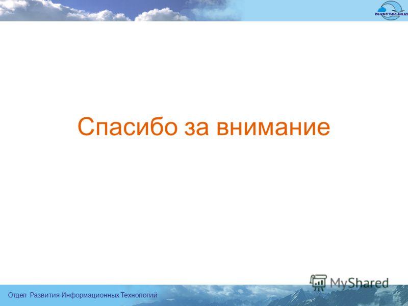 Отдел Развития Информационных Технологий Спасибо за внимание