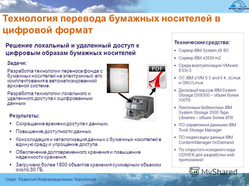 Отдел Развития Информационных Технологий Технология перевода бумажных носителей в цифровой формат Задачи: Разработка технологии переноса фонда с бумажных носителей на электронный, его комплектования в автоматизированной архивной системе. Разработка т
