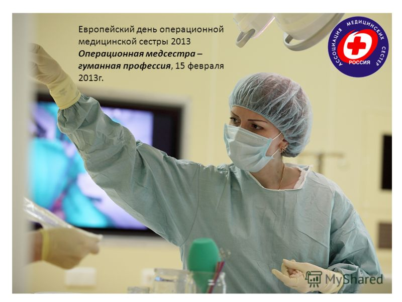 Европейский день операционной медицинской сестры 2013 Операционная медсестра – гуманная профессия, 15 февраля 2013г.