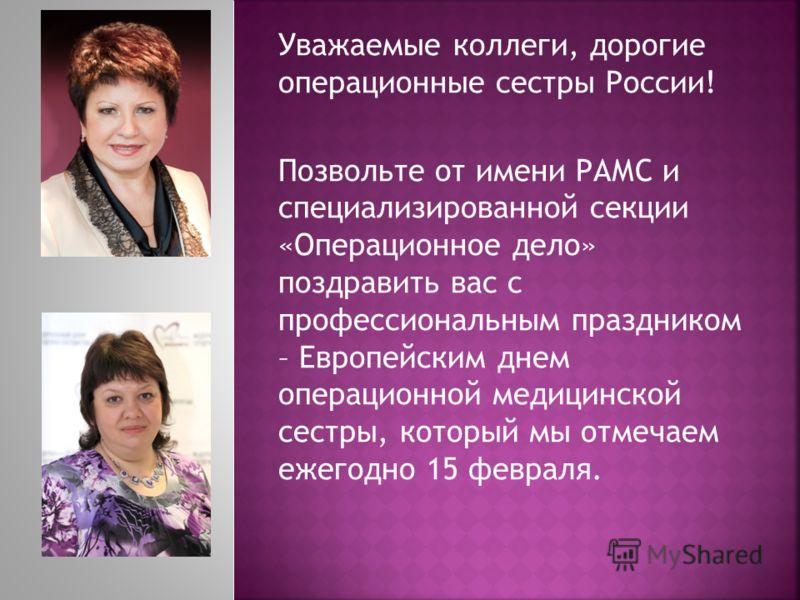 Уважаемые коллеги, дорогие операционные сестры России! Позвольте от имени РАМС и специализированной секции «Операционное дело» поздравить вас с профессиональным праздником – Европейским днем операционной медицинской сестры, который мы отмечаем ежегод