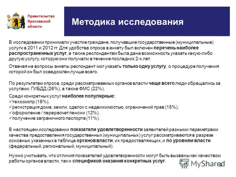 4 Методика исследования Правительство Ярославской области В исследовании принимали участие граждане, получавшие государственные (муниципальные) услуги в 2011 и 2012 гг. Для удобства опроса в анкету был включен перечень наиболее распространенных услуг