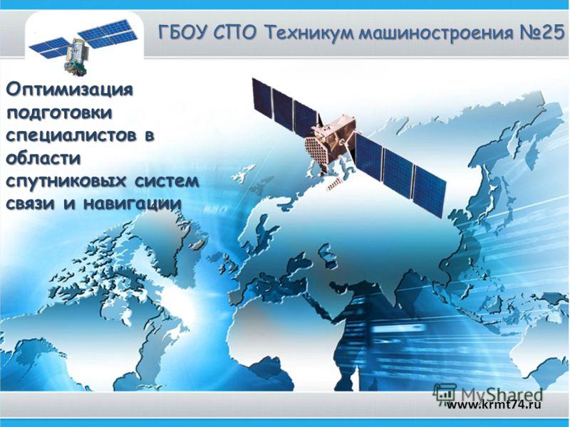 Оптимизация подготовки специалистов в области спутниковых систем связи и навигации ГБОУ СПО Техникум машиностроения 25 www.krmt74.ru