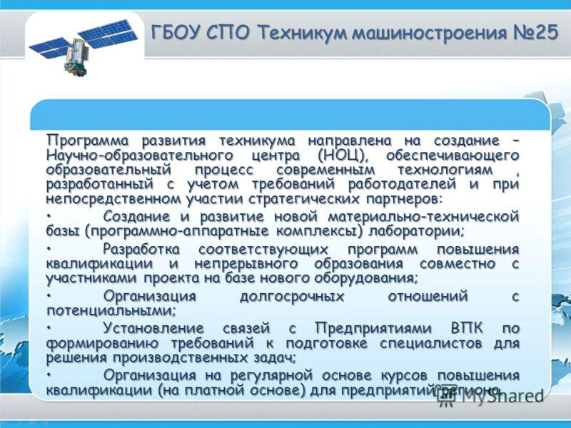 Программа развития техникума направлена на создание – Научно-образовательного центра (НОЦ), обеспечивающего образовательный процесс современным технологиям, разработанный с учетом требований работодателей и при непосредственном участии стратегических