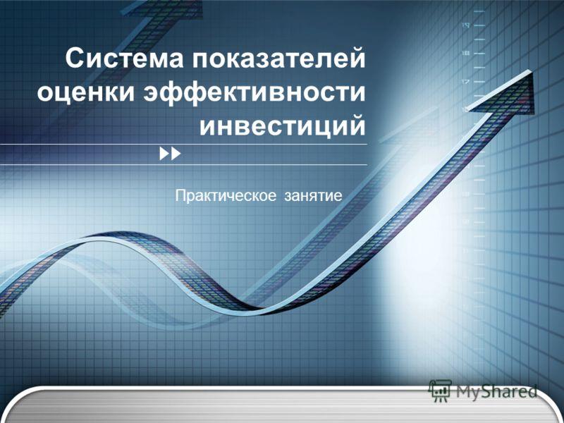 Система показателей оценки эффективности инвестиций Практическое занятие