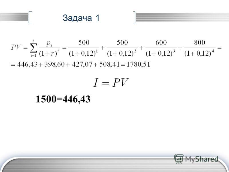 Задача 1 1500=446,43