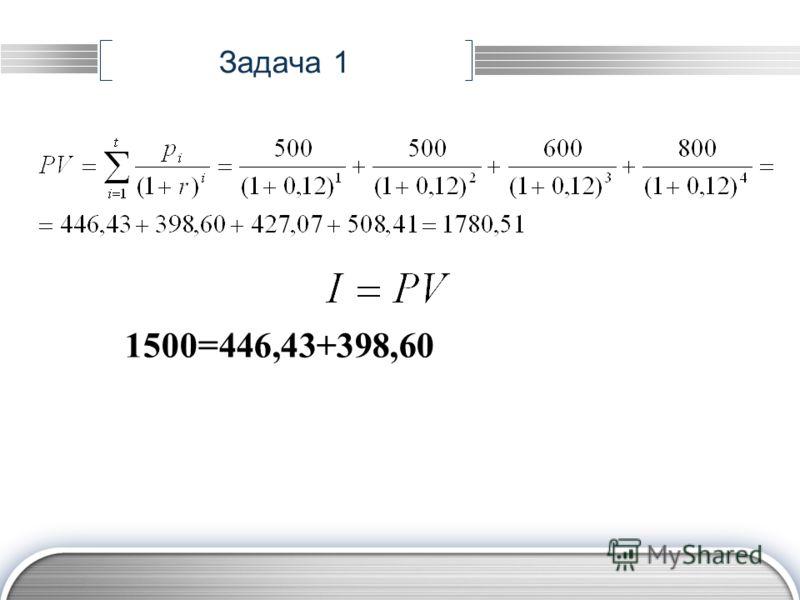 Задача 1 1500=446,43+398,60