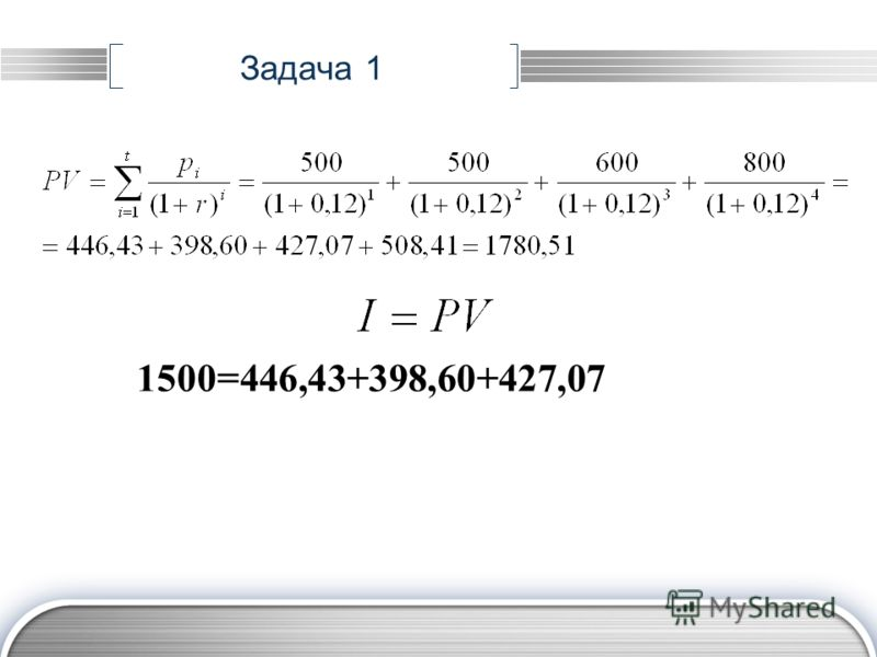 Задача 1 1500=446,43+398,60+427,07