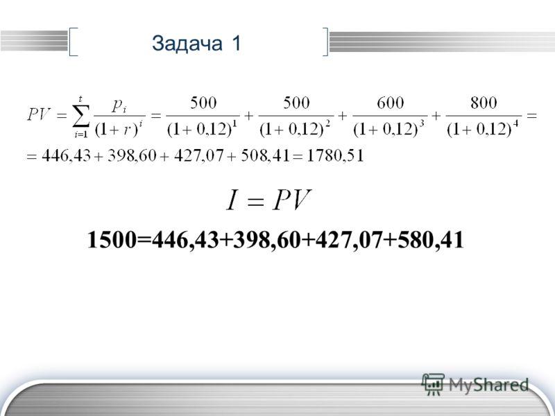 Задача 1 1500=446,43+398,60+427,07+580,41