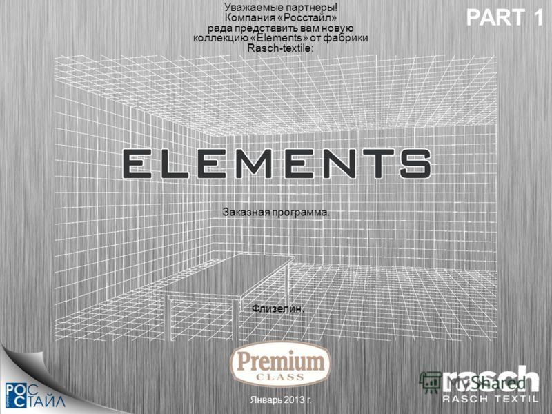 Флизелин. Уважаемые партнеры! Компания «Росстайл» рада представить вам новую коллекцию «Elements» от фабрики Rasch-textile: Январь 2013 г. Заказная программа. PART 1