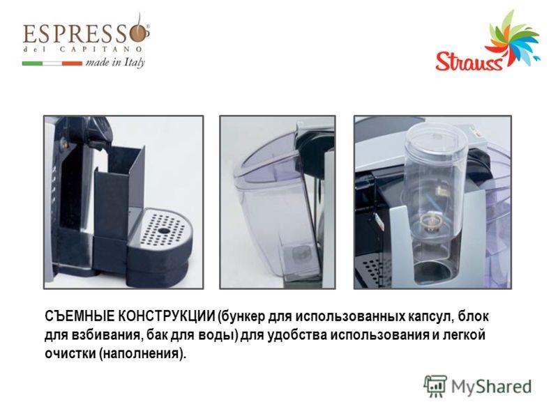 СЪЕМНЫЕ КОНСТРУКЦИИ (бункер для использованных капсул, блок для взбивания, бак для воды) для удобства использования и легкой очистки (наполнения).